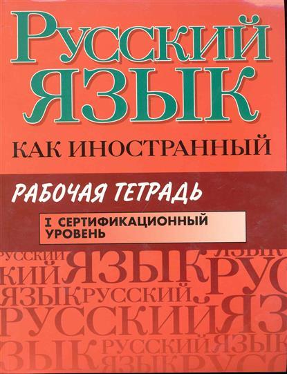 Русский язык как иностранный Р/т 1 сертифицированный уровень