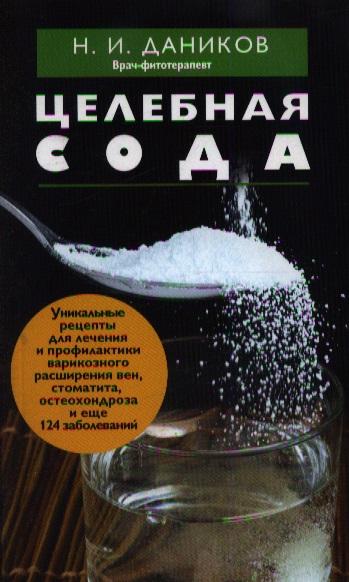 Даников Н. Целебная сода цена