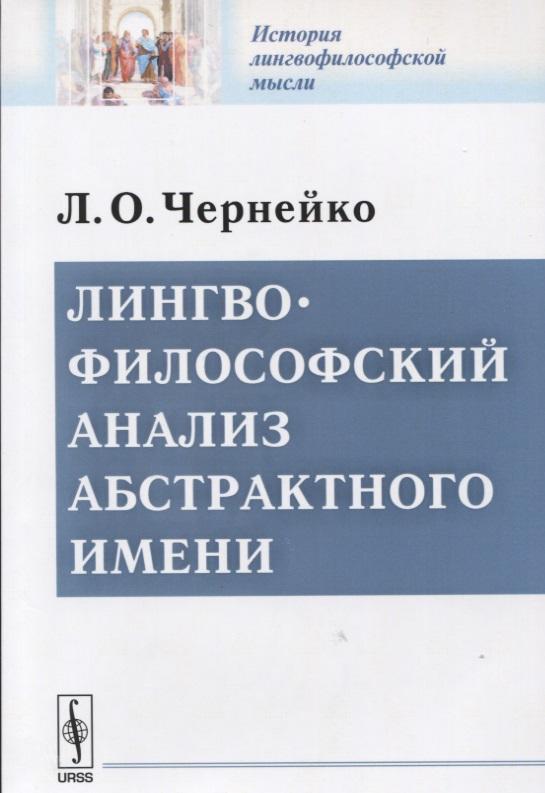 Чернейко Л.: Лингвофилософский анализ абстрактного имени