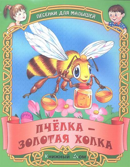 Пчелка - золотая холка. Русские народные песенки-потешки