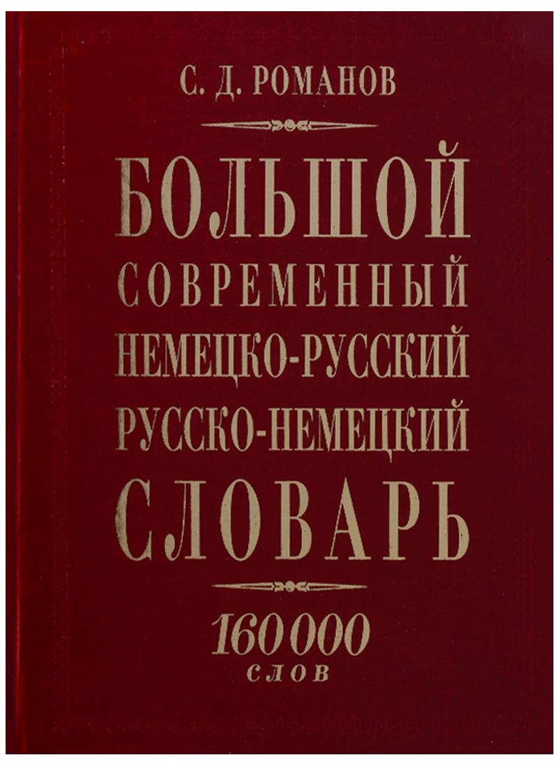 Романов С. Большой современный немецко-русский русско-немецкий словарь. 160000 слов