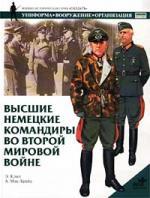 Высшие немецкие командиры во Второй мировой войне