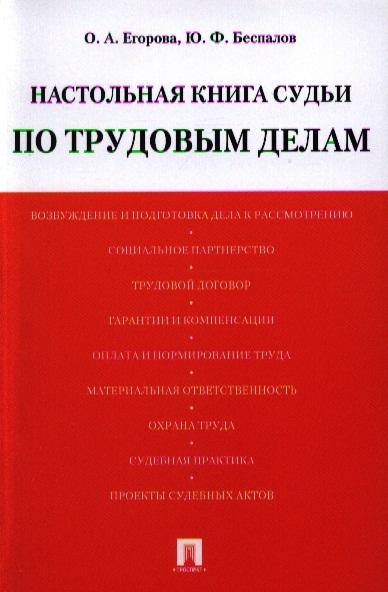 Егорова О., Беспалов Ю. Настольная книга судьи по трудовым делам