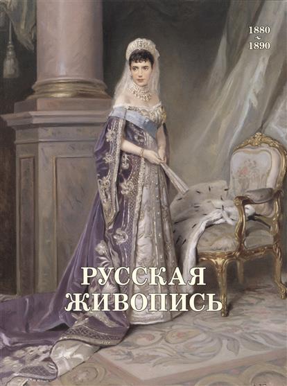 Роньшин В. Русская живопись. 1880-1890 русская живопись 1890 1900