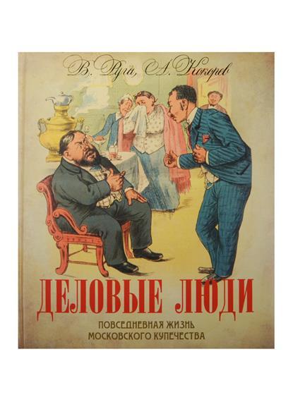 Деловые люди. Повседневная жизнь московского купечества
