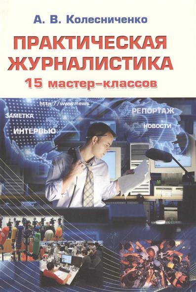 Практическая журналистика. 15 мастер-классов