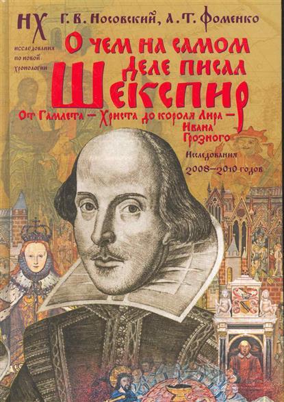 Носовский Г., Фоменко А. О чем на самом деле писал Шекспир