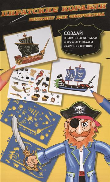 Пиратские корабли. Блокнот для творчества