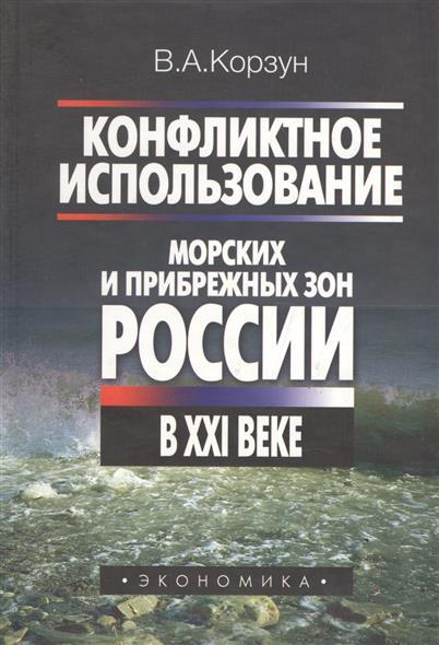 Конфликтное использование морских и прибрежных зон России в XXI веке