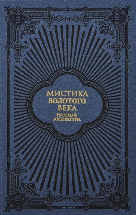 Лидин А.(сост.) Мистика золотого века русской литературы цена