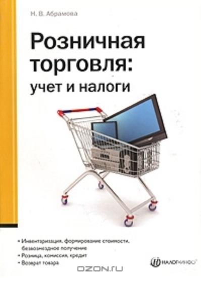 Абрамова Н.: Розничная торговля Учет и налоги
