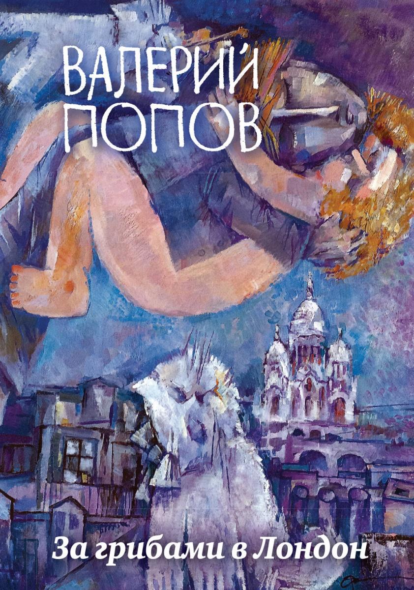 Попов В. За грибами в Лондон ISBN: 9785040907939 валерий попов за грибами в лондон