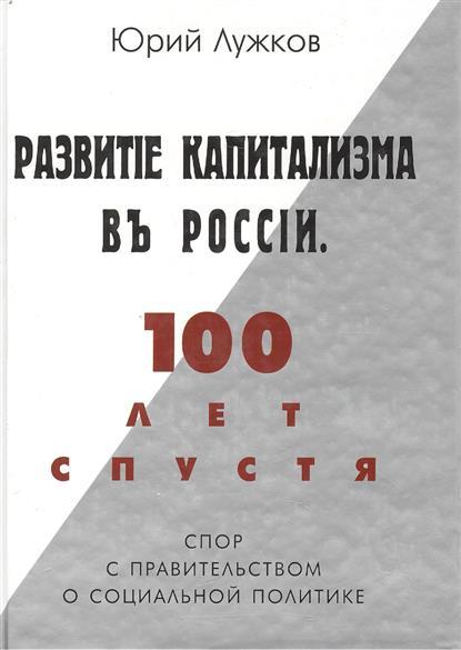 Развитие капитализма в России 100 лет спустя