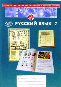 Сборник тестовых заданий Русский язык 7 кл. Основная школа