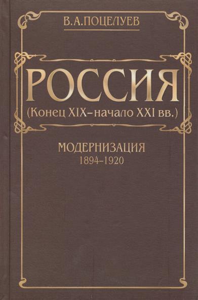 Россия (конец XIX - начало XXI вв.) Том 1. Модернизация (1894-1920)