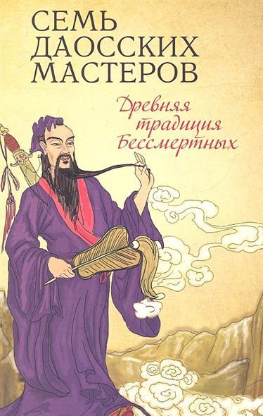 Семь даосских мастеров. Роман по мотивам китайского фольклора