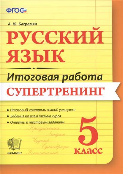 Русский язык. Итоговая работа. Супертренинг. 5 класс
