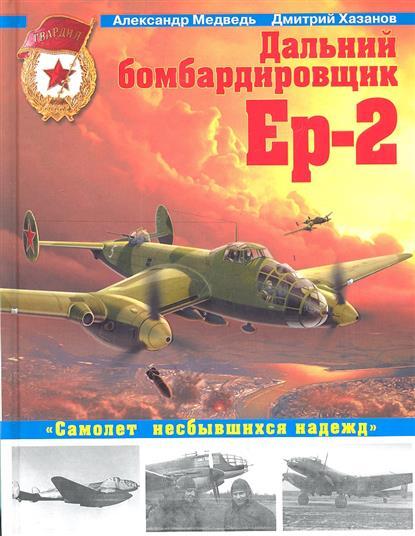 Дальний бомбардировщик Ep-2.