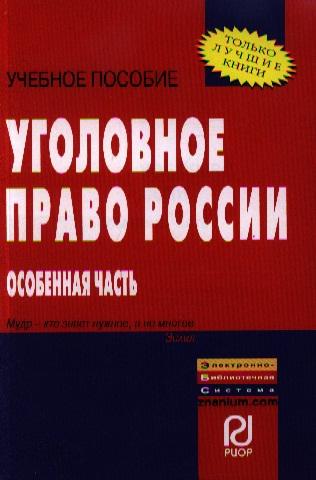 Уголовное право России. Особенная часть. Учебное пособие