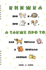Книжка про корову и ежа