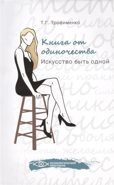 Книга от одиночества. Искусство быть одной