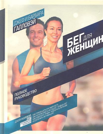 Бег для женщин. Полное руководство. 3-е издание
