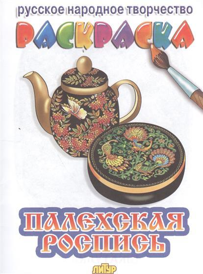 Палехская роспись. Раскраска с подсказкой