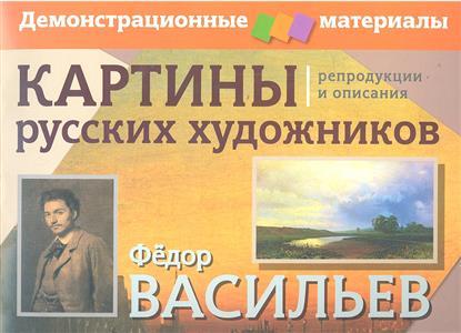 Картины русских художников: репродукции и описания. Ф. Васильев, И. Шишкин