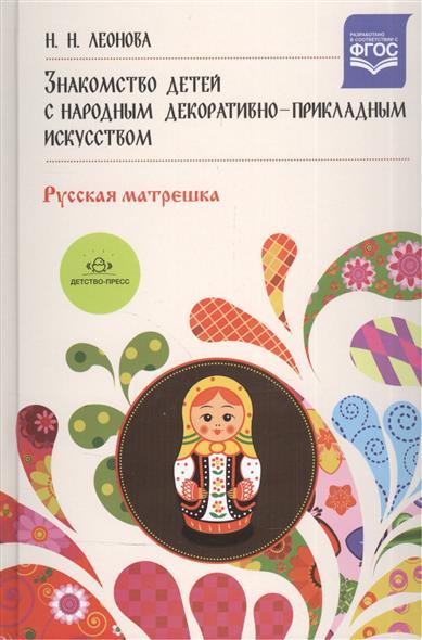 Знакомство детей с народным декоративно-прикладным искусством. Русская матрешка