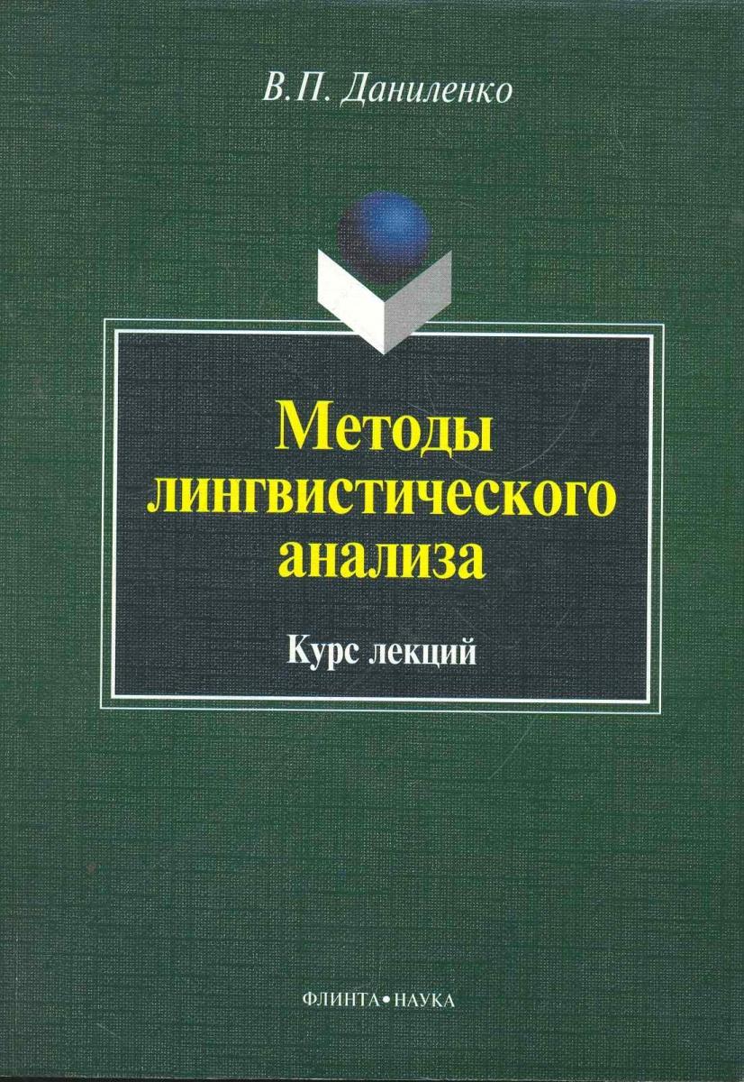 Даниленко В. Методы лингвистического анализа Курс лекций юрий соловейчик методы конечноэлементного анализа конспект лекций