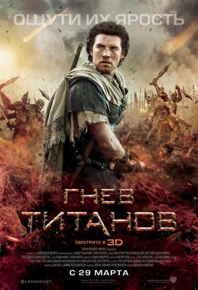 Гнев титанов (+3D-открытка) (DVD) (С-Поставка)