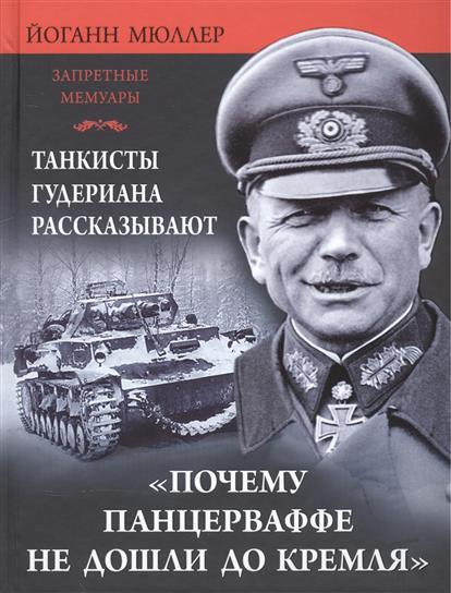"""""""Почему Панцерваффе не дошли до Кремля"""". Танкисты Гудериана рассказывают"""
