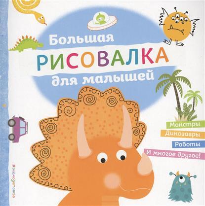 Талалаева Е. (ред.) Большая рисовалка для малышей. Монстры. Динозавры. Роботы. И многое другое! ISBN: 9785699873562 талалаева е ред динозавры и другие доисторические животные