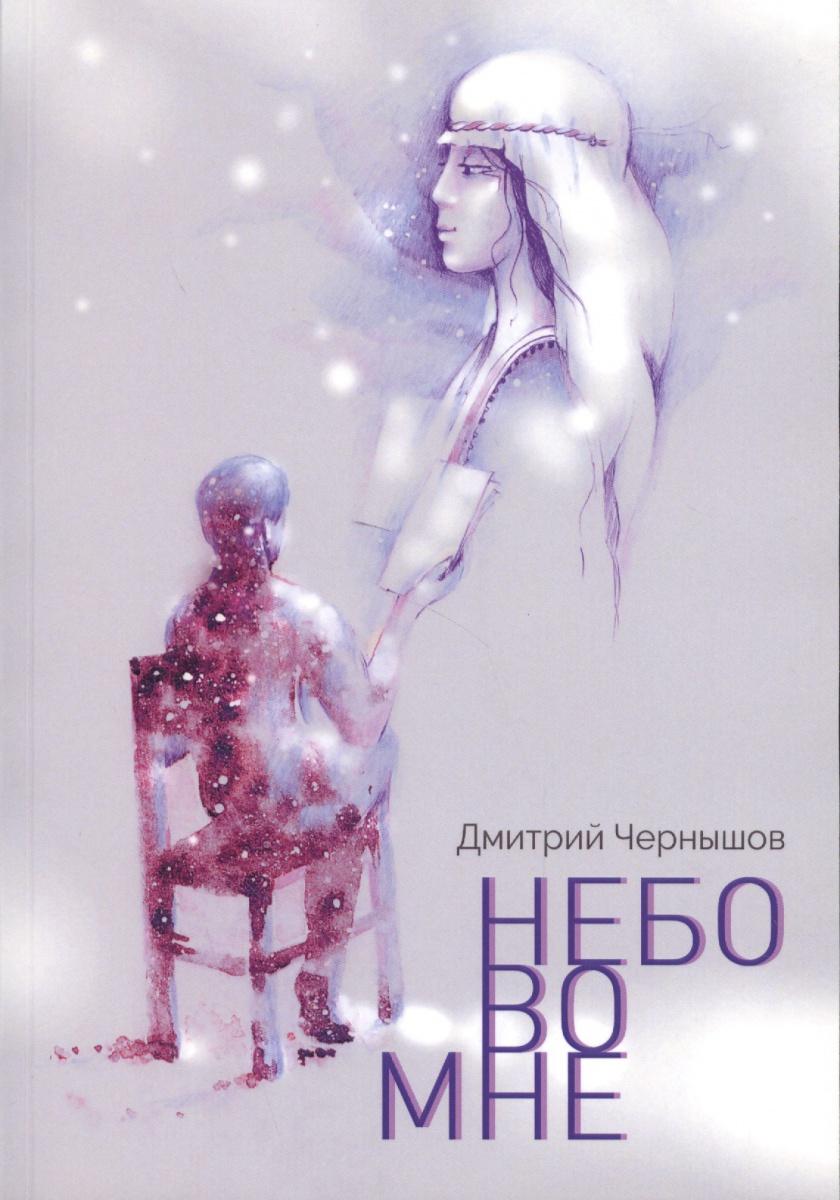 Небо во мне… Поэтический сборник