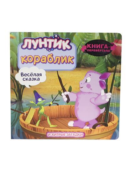 Русакова А.: Кораблик. Лунтик. Прочитай книгу, потом переверни книгу и отгадай загадки!