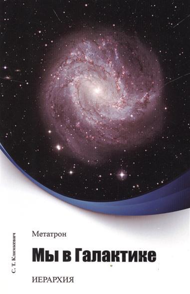 Климкевич С. Метатрон. Мы в Галактике алексей дмитриевич криволап рунет новое созвездие вгалактике интернет