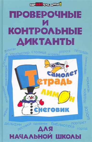 Флягина М.: Проверочные и контрольные диктанты для нач. школы