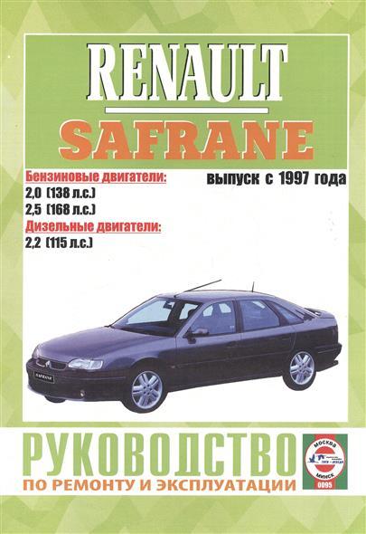 Renault Safrane II. Руководство по ремонту и эксплуатации. Бензиновые двигатели. Дизельные двигатели. Выпуск с 1997 года