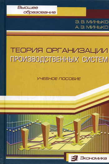 Минько Э. Теория организации производственных систем э а смирнов теория организации