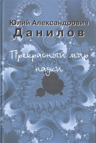Данилов Ю. Прекрасный мир науки никитин ю человек изменивший мир