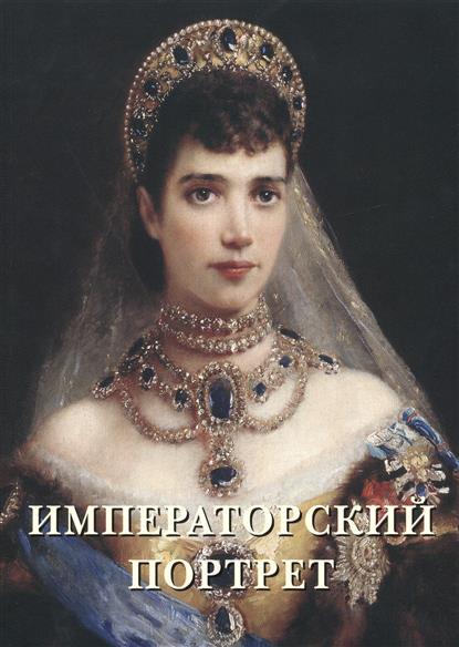 Императорский портрет