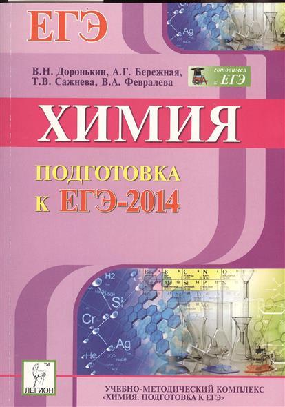 Химия. Подготовка к ЕГЭ-2014. Учебно-методическое пособие