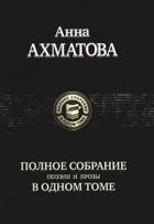 Ахматова Полное собрание поэзии и прозы в одном томе