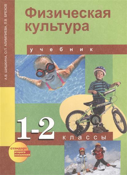 Физическая культура. 1-2 классы. Учебник для общеобразовательных учреждений