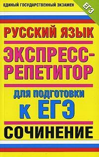 Русский язык Сочинение Экспресс-репетитор