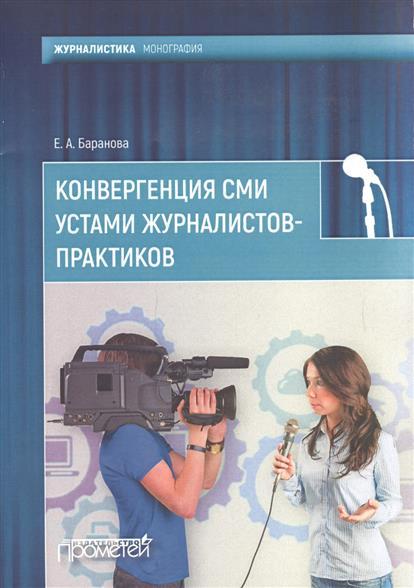 Баранова Е. Конвергенция СМИ устами журналистов-практиков. Монография