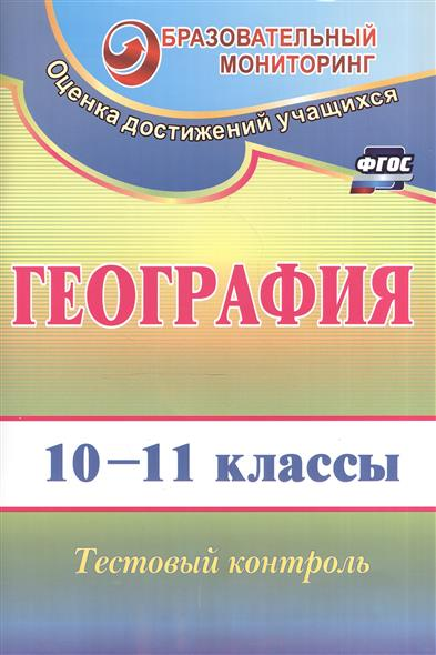 Яковлева Н. География. 10-11 классы. Тестовый контроль тестовый диск тестовый диск vinyl essentials