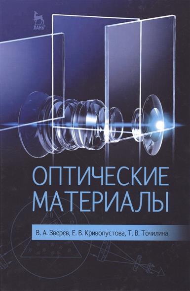 Зверев В., Кривопустова Е., Точилина Т. Оптические материалы. Учебное пособие