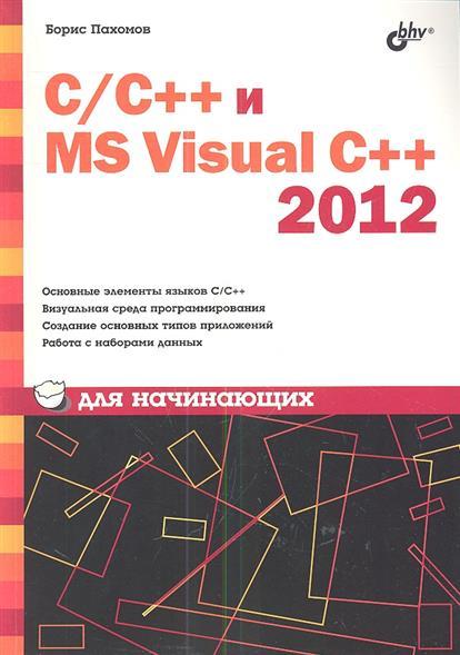 Пахомов Б. C/C++ и MS Visual C++ 2012 для начинающих visual c 开发实例大全·基础卷 软件工程师开发大系(附光盘)