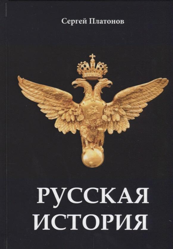Платонов С. Русская история ISBN: 9785521063840
